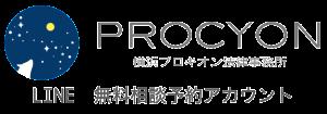 PROCYON-line3